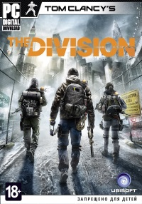 Tom Clancy's The Division. Стандартное издание